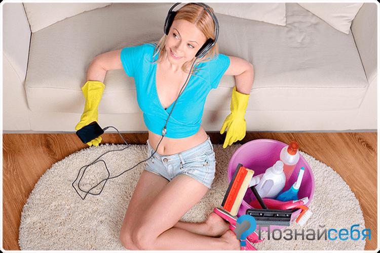 уборка под музыку